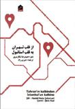 معرفی «از قلب تهران به قلب استانبول» مجموعهیی از شعرهای حمیدرضا شکارسری به ترکی ترجمه از شیرین راد