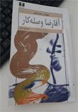 گزارش نقد داستان«آقارضا وصله کار»