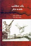 معرفی کتاب «یک مطلبِ خندهدار» کاووکچیاوعلو ترجمهی سولماز دولتزاده