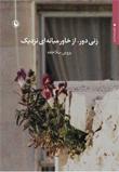 یادداشتی بر «زنی دور از خاورمیانه ای نزدیک» اثری از پروین سلاجقه امیرحسین بریمانی