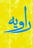 نقدی بر مجموعهشعر «راویه» سرودهی مریم جعفری آذرمانی / فرهاد زارع کوهی