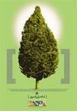 جلد دوم کتاب