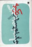 معرفی کتاب «نگاهی به صد سال رماننویسی در ترکیه»  نوشته ی کمال قاراعلیاوغلو  ترجمه ی داوود وفایی