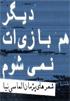 يادداشتي بر مجموعه شعر:«ديگر هم بازي ات نمي شوم»، سروده پژمان الماسي نيا / علی حسن زاده