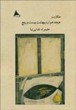 یادداشتی بر هیجدهم اردیبهشت بیست و پنج اثری از علیمراد فدایی نیا امیرحسین بریمانی
