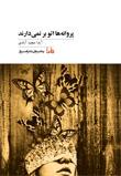 چند قدم با کتاب پروانه ها اتو بر نمی دارند  سروده آیدا مجیدآبادی  محسن نوزعیم