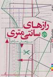 مجموعه داستان : رازهاي سانتي متري / نوشته  مردعلی مرادی <br>  به معرفی احمد درخشان