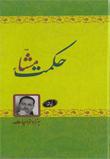 نگاهی به مجموعه حکمت مشاء بهزاد خواجات  آیدا مجیدآبادی