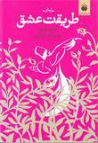 معرفی کتاب «طریقت عشق» اثر  «الیف شافاک» ترجمهی اکرم غفاروند