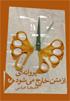 نگاهی به  « پروانه ای از متن خارج می شود » سروده علیرضا عباسی/علیرضا فراهاني