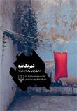 معرفی کتاب «شهر یک نفره» مجموعهیی از سرودههای شاعران ترکیه ترجمه ی سیامک تقی زاده
