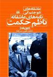 معرفی کتاب «عاشقانههای دیو چشمآبی» ناظم حکمت ترجمه ی الچین حسنزاده