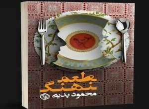 یادداشتی بر مجموعه داستان طعم نهنگ نوشتهء محمود بدیه رحیم رستمی