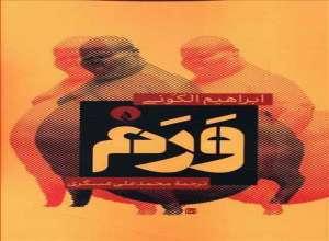 نگاهی به رمان ورم نوشتهء ابراهیم الکونی محمدعلی عسگری
