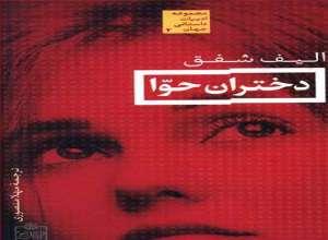نگاهی به ترجمهی کتاب «دختران حوا» نوشتهی الیف شافاک با برگردان مهلا منصوری نوشته ی حسن اکبری بیرق