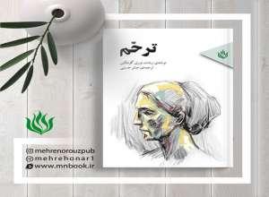 معرفی رمان «ترحّم»نوشتهی «رشاد نوری گونتکین» با ترجمهی «صابر حسینی»