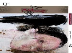 نگاهی به مجموعه داستان «سرم را چسباندم روی تن شان» از شیرین ورچه  علیرضا فراهانی