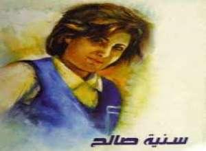 شعری از سنيه صالح ترجمه ی صالح بوعذار