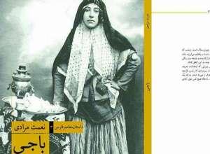 نگاهی به مجموعه داستان باجی اثر نعمت مرادی نوشته ی احمد عدنانی پور