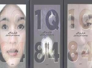 نگاهی به 1Q84  اثر هاروکی موراکامی نوشته ی لیلا کوت آبادی