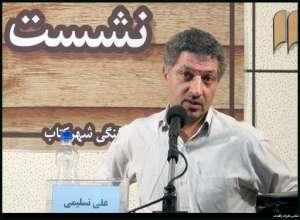 زنگ رباعیهای ایرج زبردست در شعر معاصر دکتر علی تسلیمی