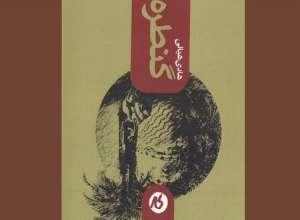 نگاهی به رمان  گِنطِره اثرهادی هیالی نوشته ی احمد عدنانی پور