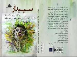 پیش گفتار کتاب برگزیده شعر زنان ایران سریا داودی حموله