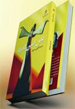 معرفی مجموعه داستان یاس امین الدوله نوشته سمیه کاظمی حسنوند