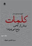 جلد دوم آنتولوژی شعر شاعران معاصر