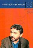معرفی «هیروشیما طور دیگری زیباست» حسین آکین ترجمهی وحید ضیایی و آیدین ضیایی