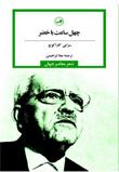 معرفی کتاب «چهل ساعت با خضر» سزایی کاراکوچ ترجمه ی عطا ابراهیمی