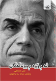 انتشار گزینه شعری از علی باباچاهی به زبان کردی توسط بابک صحرانورد