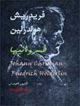 نشر الکترونیک شعرهای فریدریش هولدرلین با ترجمه ی شاپور احمدی