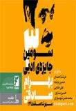 برندگان جایزهی «بهرام صادقی» معرفی شدند