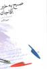 يادداشتي بر مجموعه داستان« صبح به خير آقا جان»، نوشته : شهرام كرمي / علی حسن زاده
