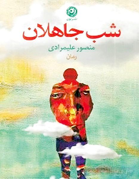 نگاهی به رمان شب جاهلان نوشته منصور علیمرادی مهدی معرف