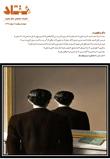 شماره چهارم نشریه هفتاد منتشر شد