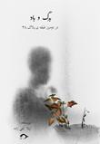 معرفی کتاب «برگ و باد در دومین طبقه ی پلاک ۳۸» ژیلات تقی زاده