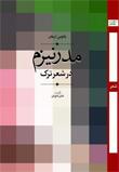 معرفی مجموعه «مدرنیزم در شعر ترک»