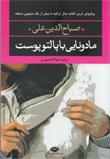 نگاهی به رمان «مادونایی با پالتو پوست»  اثری از صباحالدین علی / ترجمه مهلا منصوری  سونیا بهرو