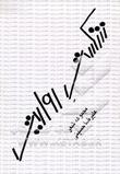 خوانش شعری از علیرضا حسینی سامان اصفهانی