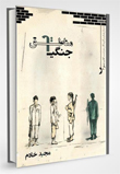 یادداشتی بر مجموعه داستان «مناطیق جنگی» از مجید خادم نوشته ی خالو خالد