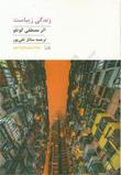 معرفی کتاب «زندگی زیباست» نوشته مصطفا کوتلو ترجمهی ساناز تقیپور