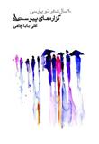 گزاره های پیوست  ( 90 سال شعر نو پارسی ) / اثر علی باباچاهی <br> به معرفی فرهاد کریمی