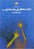 معرفی انگشتی که تا قعر این قصه تلخ است / سروده سامان بختیاری