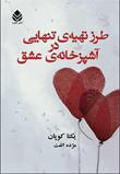معرفی کتاب «طرز تهیهی تنهایی در آشپزخانهی عشق» داستانهای یکتا کوپان ترجمه ی مژده الفت