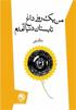 «من یک روز داغ تابستان دنیا آمدم»  مجموعهی شعر جدید مانا آقایی توسط انتشارات بوتیمار منتشر شد .