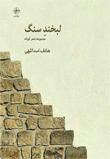 خوانش صبا کاظمیان  بر مجموعه ی
