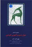 نگاهی به تاریخ و هزاره ی دوم آهوی کوهی سروده شفیعی کدکنی  محمد کشاورز بیضایی