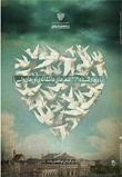 معرفی «آیا دچار عشق شدهام؟» اورهان ولی کانیک ترجمهی «ابوالفضل پاشا»